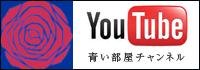 青い部屋チャンネル