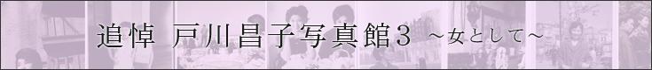 追悼 戸川昌子写真館3-女として-