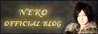 NERO 公式ブログ