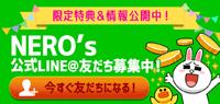 NERO's公式LINE@ 友だち募集中!