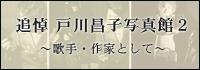 追悼 戸川昌子写真館2-歌手・作家として-