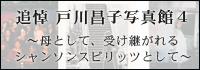 追悼 戸川昌子写真館-母として、受け継がれるシャンソンスピリッツとして-