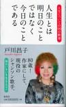 ★戸川昌子の新書が出版されました!★