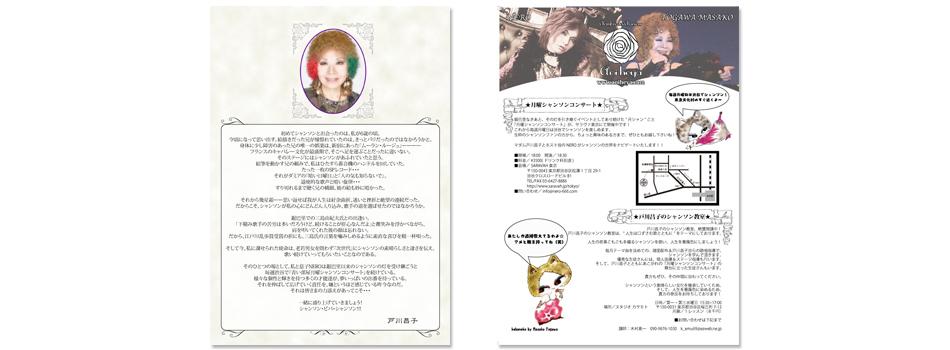 『青い部屋・月曜シャンソンコンサート』、毎週月曜日サラヴァ東京にて開催中です! ご隠居戸川昌子とNEROがシャンソンの世界をナビゲートいたします!!