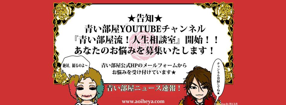 ご隠居戸川昌子とNEROがあなたの質問に本音で答える名物企画! 恋愛から親子問題、人生の様々なことや気楽な質問まで、たくさんのご応募お待ちしております!