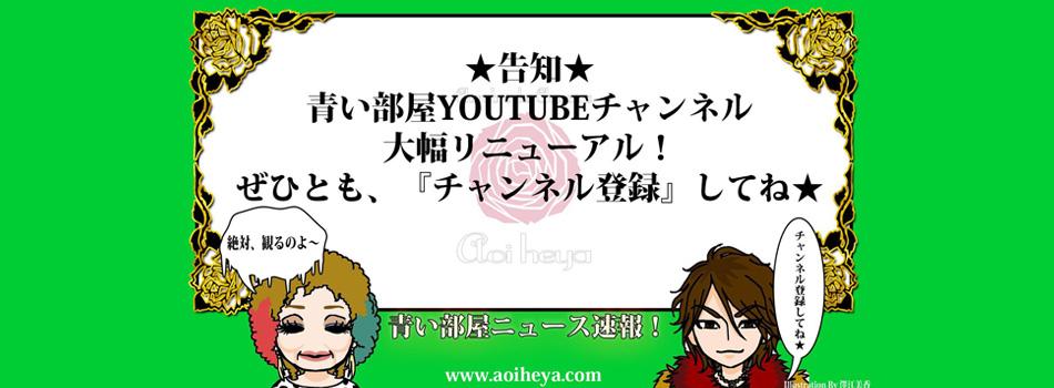 YOUTUBE『青い部屋チャンネル』が、大幅にパワーアップ!どうぞこれを機に『チャンネル登録』を!! 青い部屋、戸川昌子、NEROの世界があなたのYOUTUBEチャンネルに現れますよ〜★