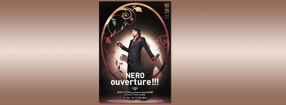 一流シェフによる最上のディナーコース。解禁されたてのヴォジョレーヌーヴォー。 11月19日、NEROディナーショウが開催決定!!!めくるめく夜をNEROと共に過ごしましょう。