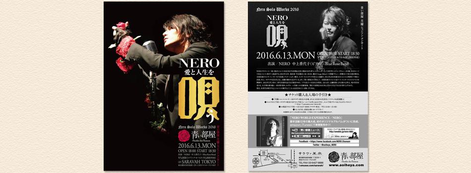 青い部屋 月曜シャンソンコンサート『NERO SOLO WORKS 2016 ~NERO、愛と人生を唄う~』 支配人NEROによる新企画、『〜を唄う』シリーズ第一弾。 愛と人生にまつわる唄を、貴方に...