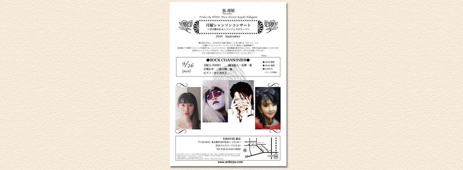 『渋谷ラ・ママ』にて大好評開催されたイベント、『ロックシャンソニエ』が月曜シャンソンコンサートに見参です!! ロック&シャンソンの新しい試み、ぜひともご参加を★