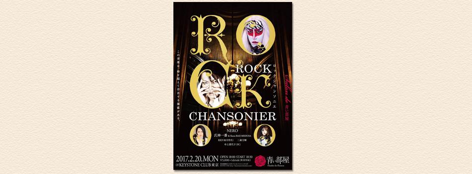 あの人気企画、『ロックシャンソニエ』が 新天地『KEY STONECLUB東京』にて初見参!!! 濃密で深遠なるエンターテイメントを貴方に☆