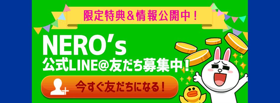 NERO's 公式LINE@ 限定特典&情報公開中! 友だち募集中です!