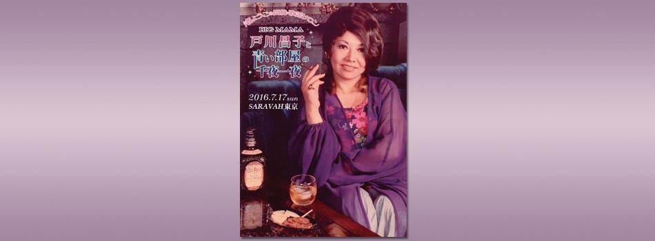 青い部屋の同窓会的企画『戸川昌子と青い部屋の千夜一夜』 7月17日開催! 『青い部屋』で繋がったアーティストたちが一同に集結。もちろん支配人NEROも参加いたします。 この日は久しぶりに飲み明かしましょう☆
