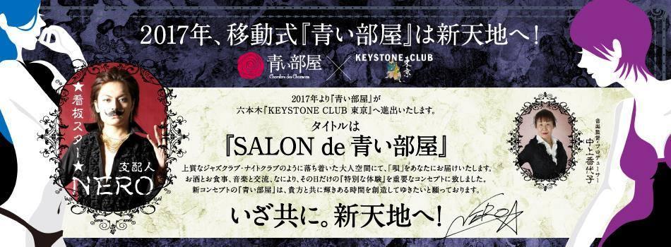 2017年より『青い部屋』が六本木『KEYSTONE CLUB 東京』へ進出いたします。 生粋のシャンソンファンの方から、ちょっと興味のある方まで、ぜひともお越し下さいね! 支配人NEROがシャンソンの世界をナビゲートいたします!!