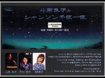 『斗南良子のシャンソン千夜一夜』毎週火曜日出演中!