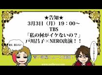 TBSテレビ『私の何がイケないの?』に戸川昌子×NEROが出演します!