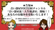 ☆YOUTUBE『青い部屋チャンネル』目指せ登録者1000人!プロジェクト☆