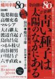 ★戸川昌子、舞台出演いたします。そして自由出演のお知らせ★