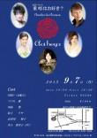 月曜シャンソンコンサートPicUp☆ 『重唱(おあつい)のはお好き?』