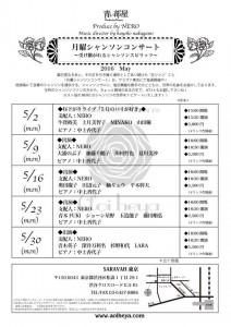 schedule201605