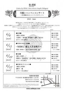 schedule201606