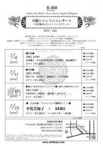 schedule201607