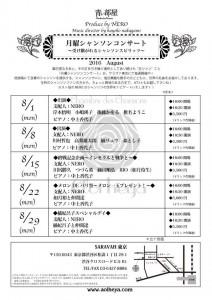 schedule201608