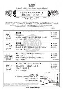 schedule201609