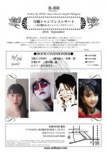 event20160926