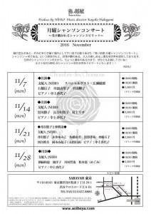 schedule201611
