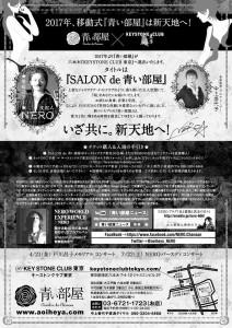 concert_leaflet