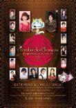 """キンケロ・シアターにて豪華""""響宴""""企画「Chambre des Chansons6」開催!!!"""