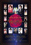 Chambre des Chansons 〜受け継がれるシャンソンスピリッツ〜 Vol.8
